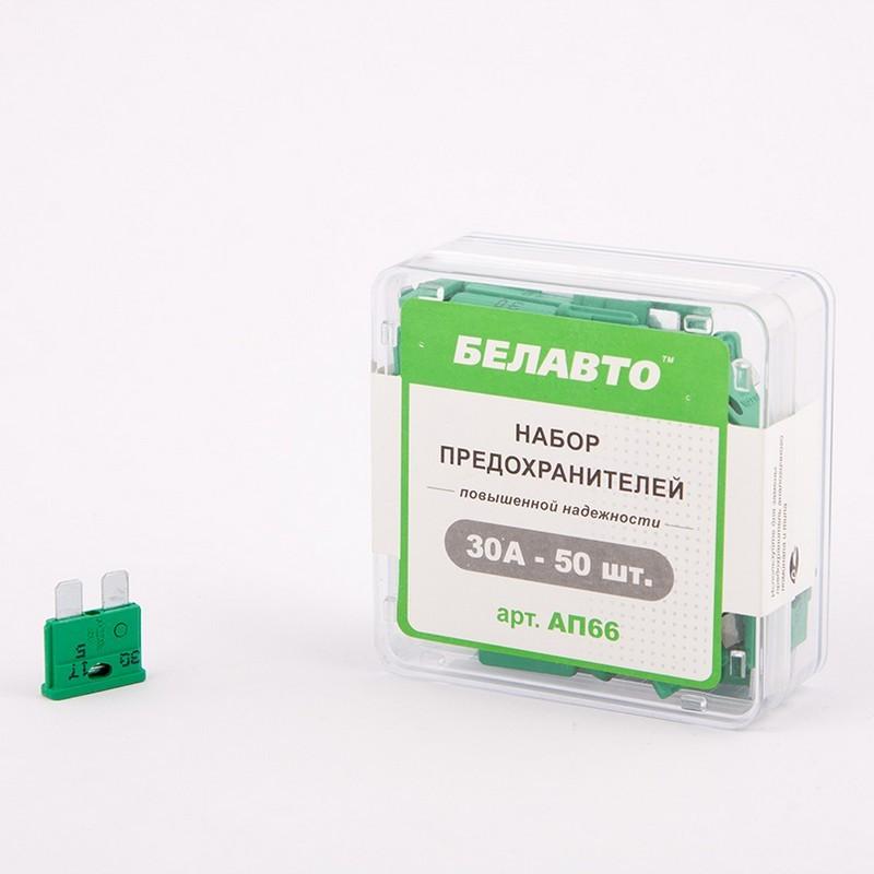 Предохранители стандарт BELAUTO AP66 30А 50 шт