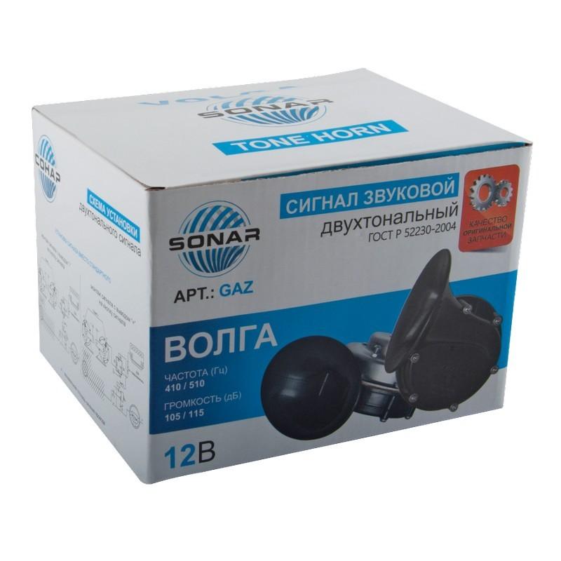 Звуковой сигнал двухтональный СОНАР Волга GAZ-12