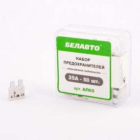 Предохранители стандарт BELAUTO AP65 25А 50 шт