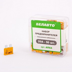 Предохранители стандарт BELAUTO AP64 20А 50шт