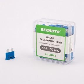 Предохранители стандарт BELAUTO AP63 15А 50шт