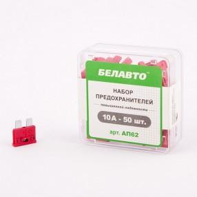 Предохранители стандарт BELAUTO AP62 10А 50шт